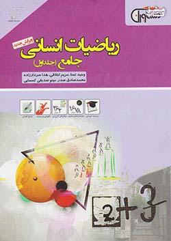 مشاوران ریاضی انسانی جلد 1
