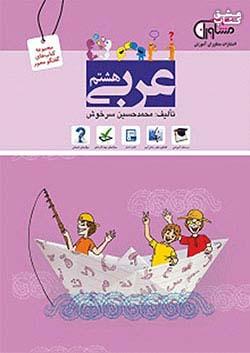 مشاوران عربی 8 هشتم
