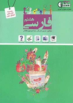 مشاوران فارسی 8 هشتم (متوسطه 1)