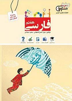 مشاوران فارسی 7 هفتم