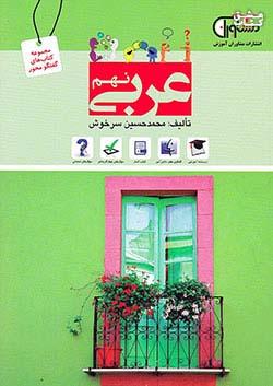 مشاوران عربی 9 نهم