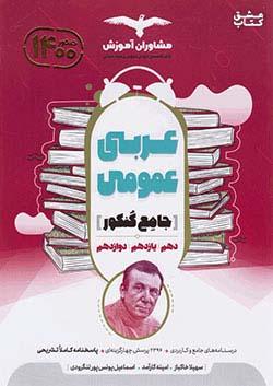 مشاوران عربی عمومی جامع کنکور (10دهم و 11یازدهم و 12دوازدهم)