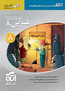الگو عربی 8 هشتم سه بعدی