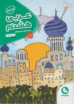 مهروماه کارآموز عربی 8 هشتم (متوسطه 1)