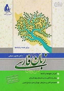 دریافت زبان فارسی کنکور