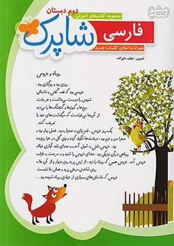 شباهنگ فارسی 2 دوم ابتدایی شاپرک