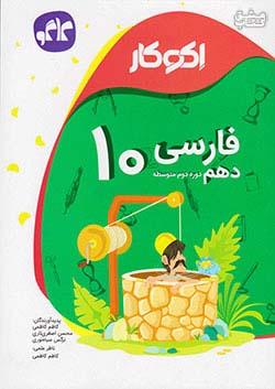 کاگو اکوکار فارسی 1 دهم