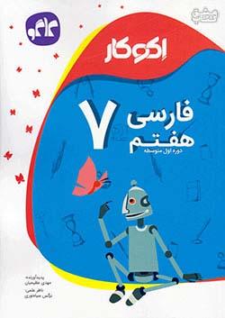 کاگو اکوکار فارسی 7 هفتم