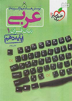 خیلی سبز تست عربی 1 10 (متوسطه 2)
