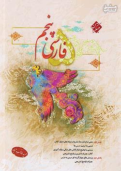 مبتکران فارسی 5 پنجم ابتدایی طالب تبار