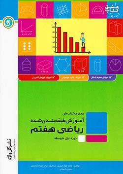 گلواژه آموزش ریاضی 7 هفتم