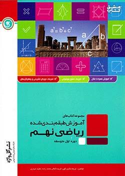 گلواژه آموزش ریاضی 9 نهم