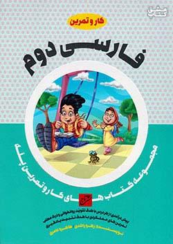 تاج کار فارسی 2 دوم ابتدایی