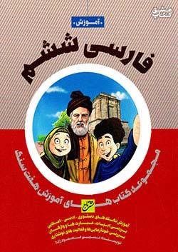 تاج آموزش فارسی 6 ششم ابتدایی هفت سنگ