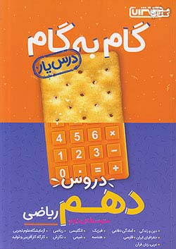 منتشران دروس 10 دهم ریاضی (درسیار)