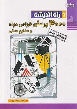راه اندیشه 3000 پرسش خواص مواد و صنایع دستی