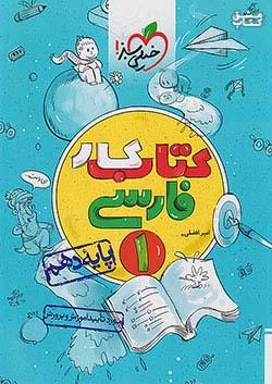 خیلی سبز کار فارسی 1 دهم