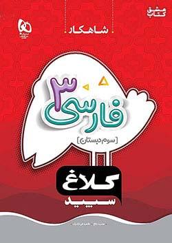 گاج کلاغ سپید شاهکار فارسی 3 سوم ابتدایی