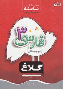 کلاغ سپید شاهکار فارسی 3 سوم ابتدایی