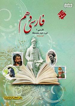 مبتکران فارسی 1 دهم سلطانی