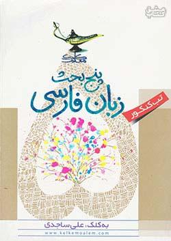 کلک معلم 5 بحث زبان فارسی