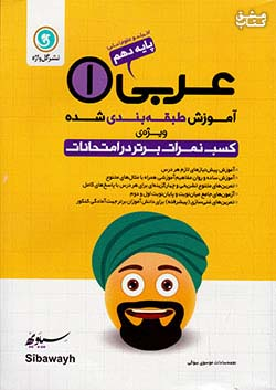 گلواژه 12 عربی 1 دهم انسانی