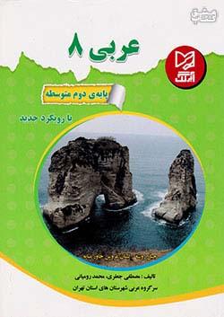آبرنگ عربی 8 هشتم