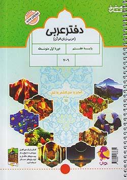 پویش دفتر عربی 7 هفتم (متوسطه 1)