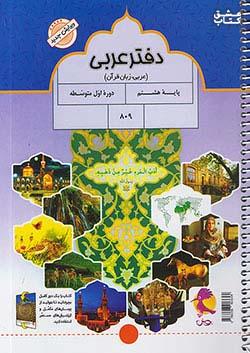پویش دفتر عربی 8 هشتم (متوسطه 1)
