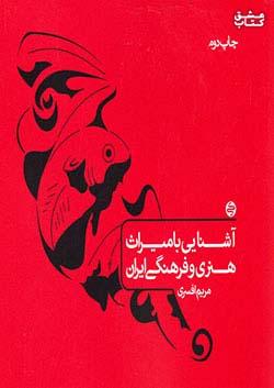 کارنامه کتاب آشنایی با میراث هنری و فرهنگی ایران