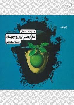 کارنامه کتاب تاریخ هنر ایران و جهان