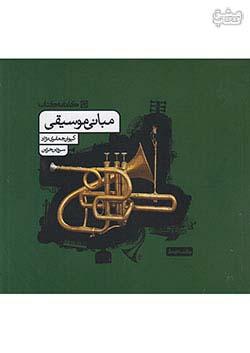 کارنامه کتاب مبانی موسیقی