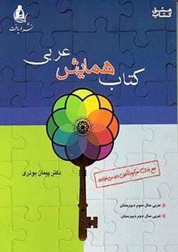 دریافت همایش عربی