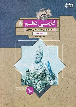 مبتکران آموزش فارسی 1 دهم رشادت غزال