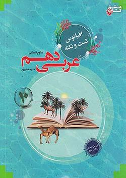مبتکران عربی 1 دهم انسانی اقیانوس