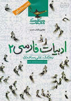 کلک معلم ادبیات فارسی 2 دوم دبیرستان