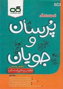 کاهه فارسی 5 پنجم ابتدایی پرسان و جویان