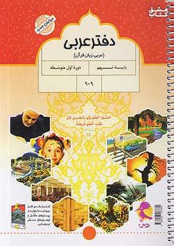 پویش دفتر عربی 9 نهم (متوسطه 1)