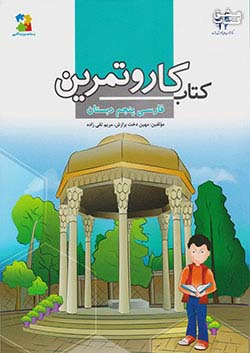 مرآت کار فارسی 5 پنجم ابتدایی