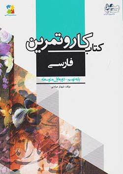 مرآت کار فارسی 9 نهم