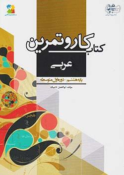 مرآت کار عربی 8 هشتم