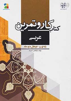 مرآت کار عربی 9 نهم