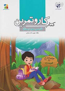 مرآت کار فارسی 3 سوم ابتدایی
