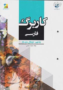 مرآت کاربرگ فارسی 9 نهم