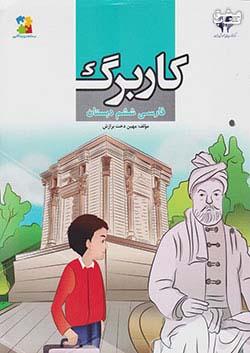 مرآت کاربرگ فارسی 6 ششم ابتدایی