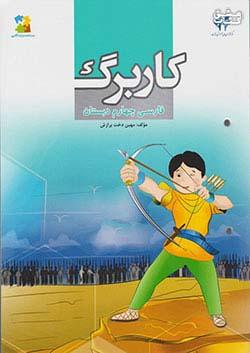 مرآت کاربرگ فارسی 4 چهارم ابتدایی