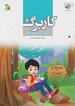 مرآت کاربرگ فارسی 3 سوم ابتدایی