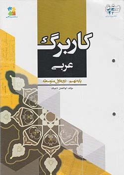 مرآت کاربرگ عربی 9 نهم