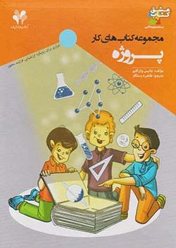 مرآت مجموعه کتاب های کار پروژه (5جلدی)