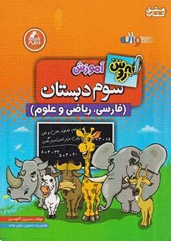 واله آموزش (فارسی-ریاضی و علوم) 3 سوم ابتدایی به روش
